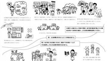 Iwakura-teacher-lesson-illustration-3-1