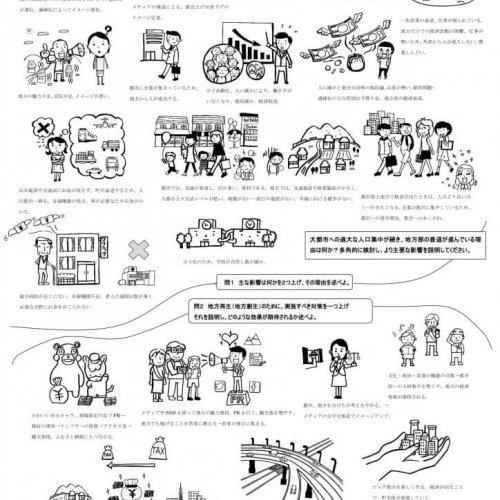 Iwakura-teacher-lesson-illustration-3-1
